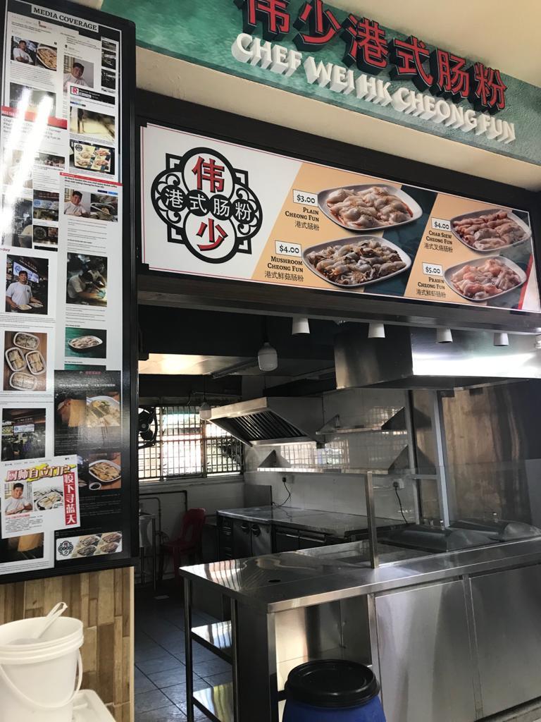 Chef Wei HK Cheong Fun at Blk 257 Bangkit Road in Bukit Panjang